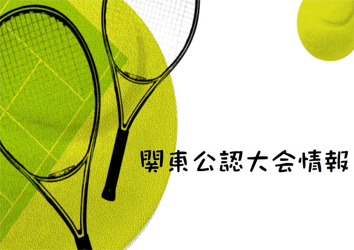 4B:THE39th TOKYO JUNIOR TENNIS CIRCUIT(2018年)