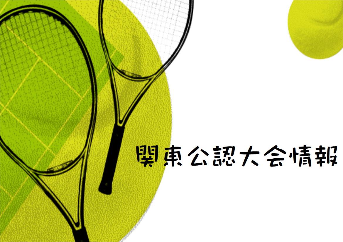 4C:第Ⅴ回 苺カップジュニアテニストーナメント(2018)