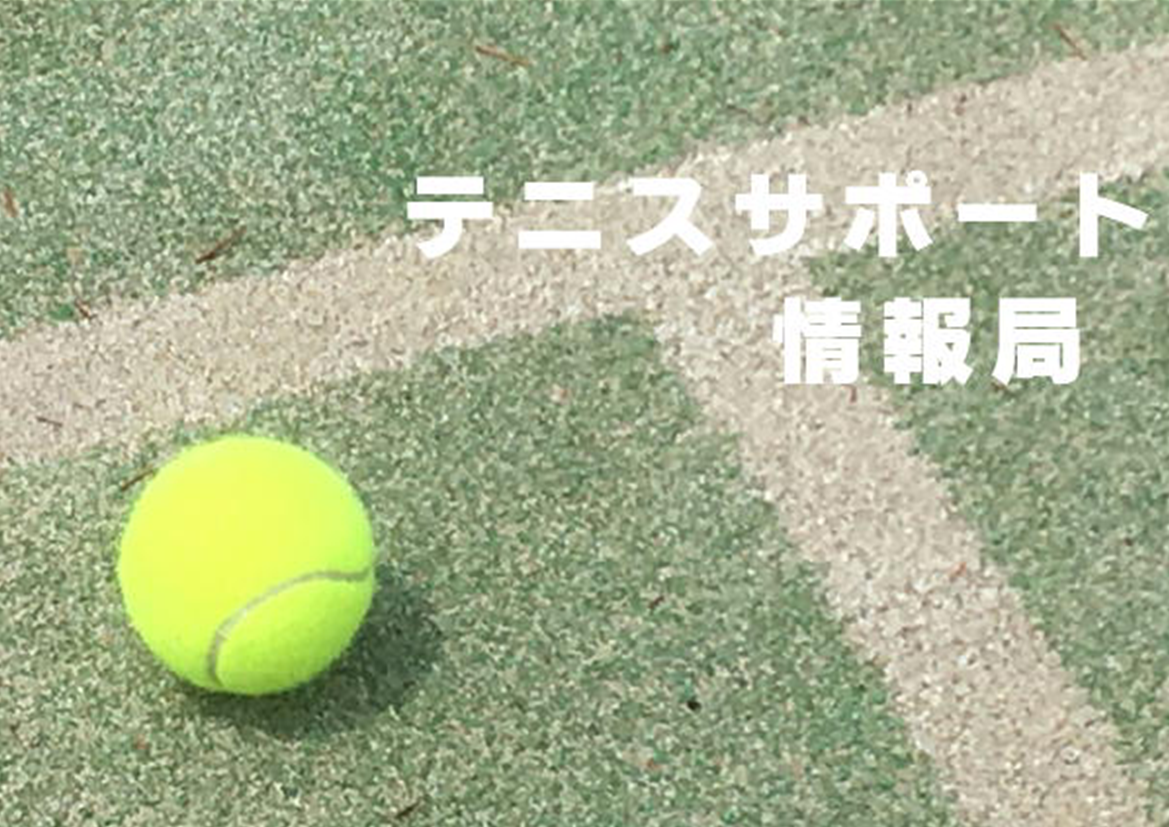 テニスサポート情報局