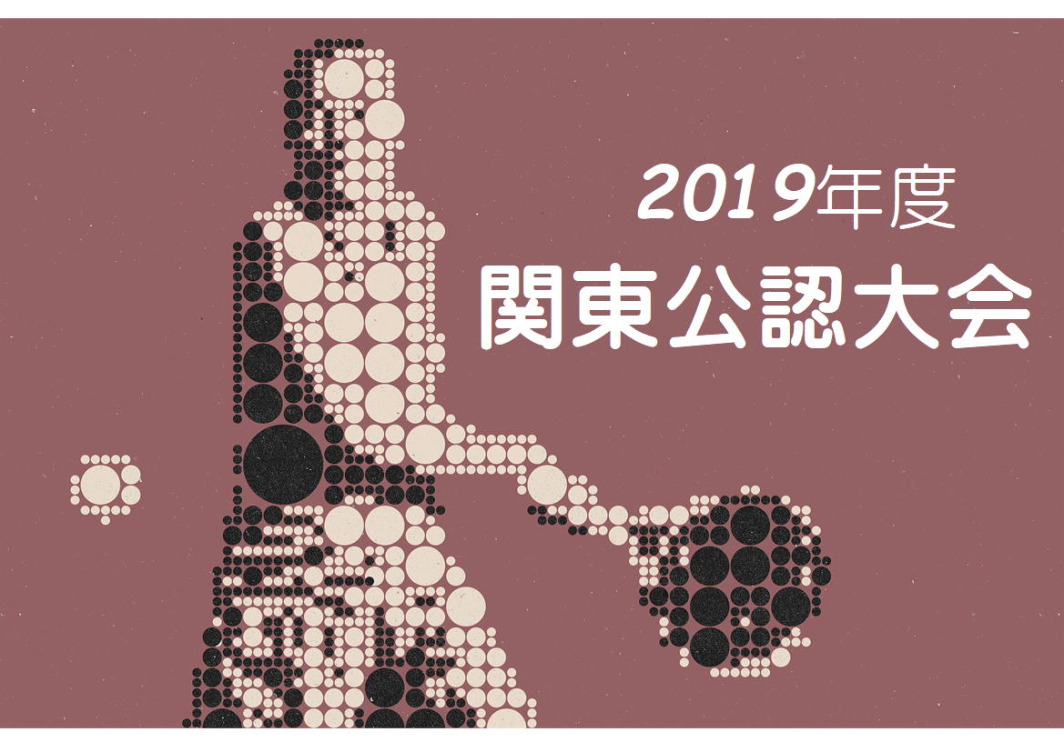 4C:フェニックス大磯ジュニアトーナメント秋2018(2019年度)